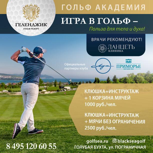 «Игра в гольф для всех желающих» в Геленджике.