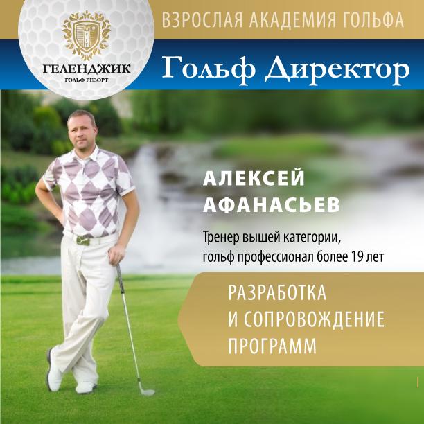 Открытие Взрослой Академии гольфа в Геленджике!
