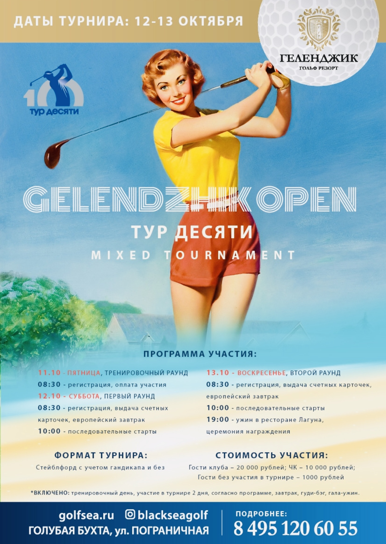 12-13 октября, Gelendzhik Open. «Тур Десяти». Mixed Tournament.