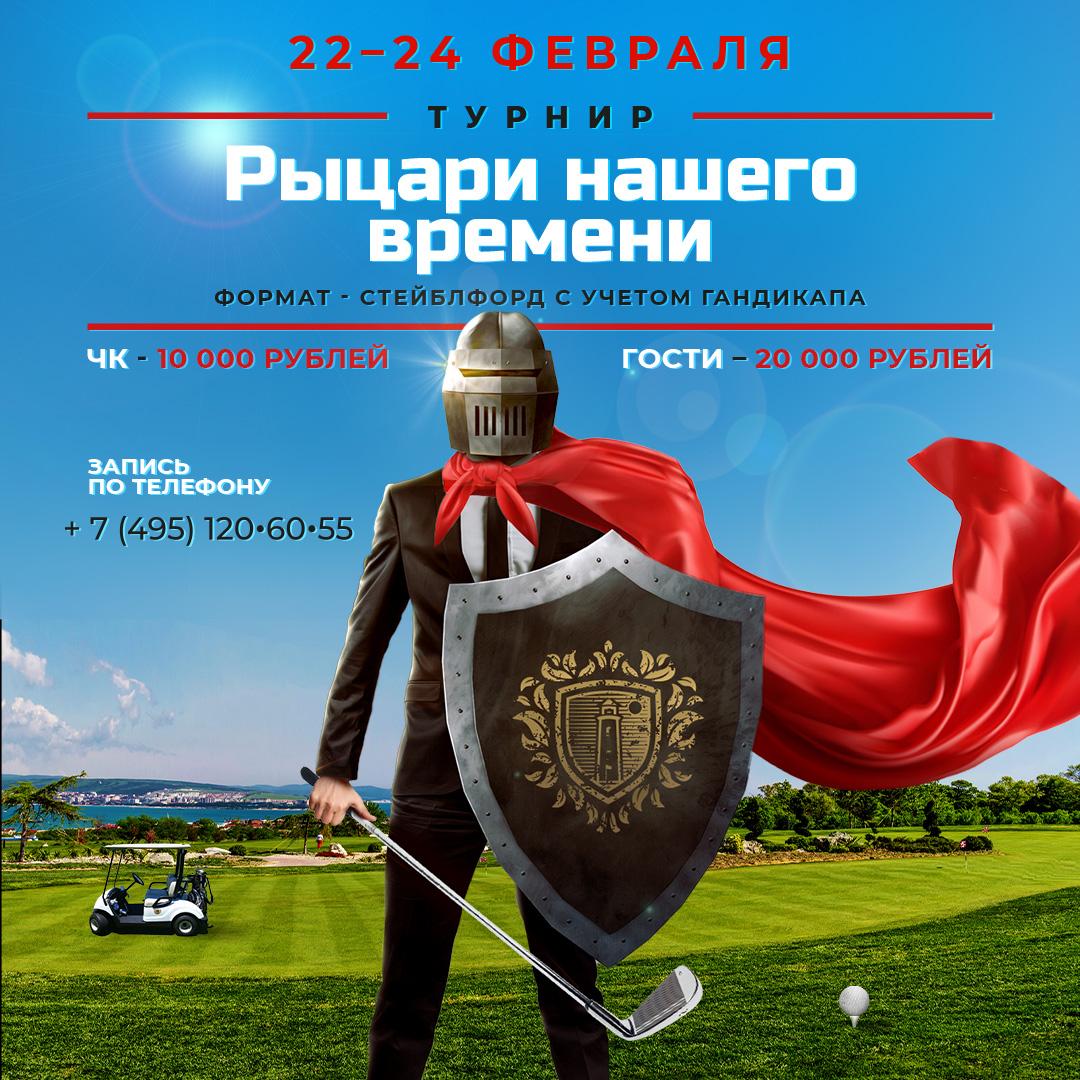 Мужской турнир «Рыцари нашего времени» с 22 по 24 февраля 2020 года