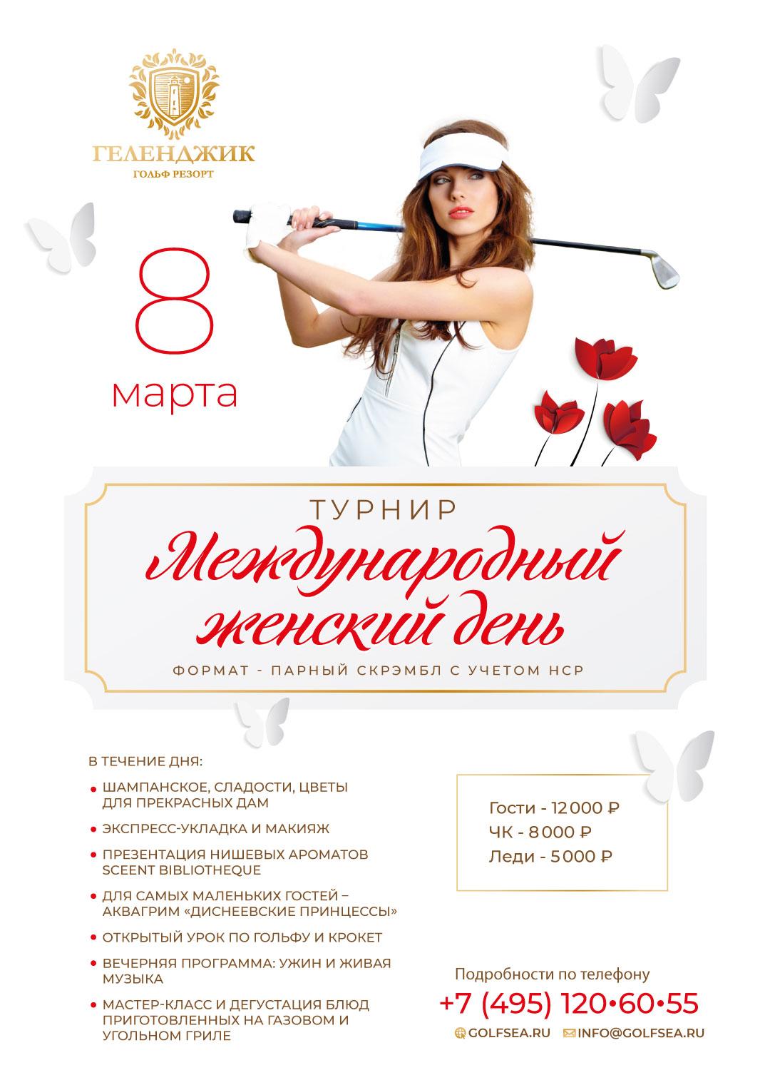 Турнир Международный женский день 8 Марта