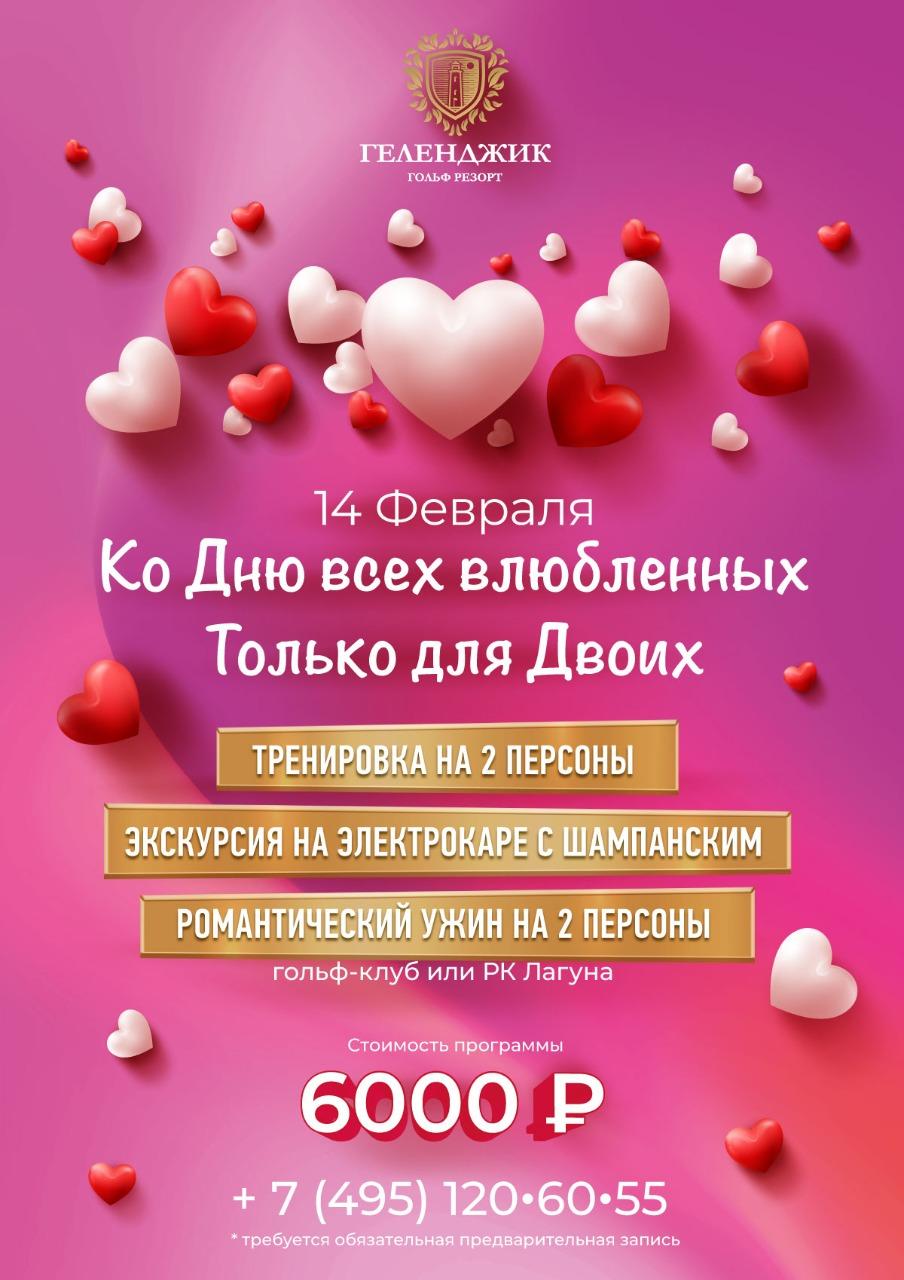 Акция ко Дню всех влюбленных!