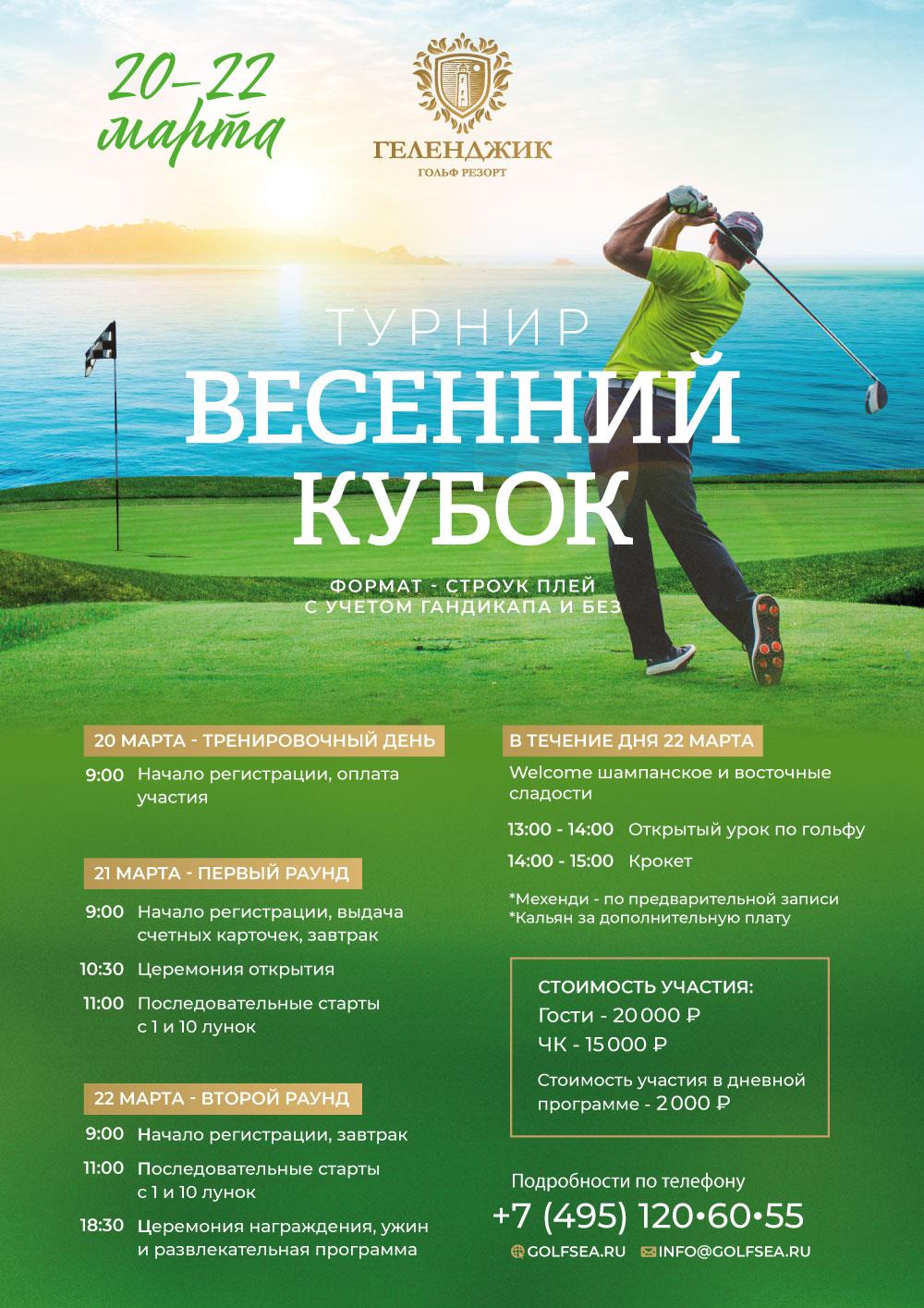 Турнир «Весенний Кубок» с 20 по 22 марта