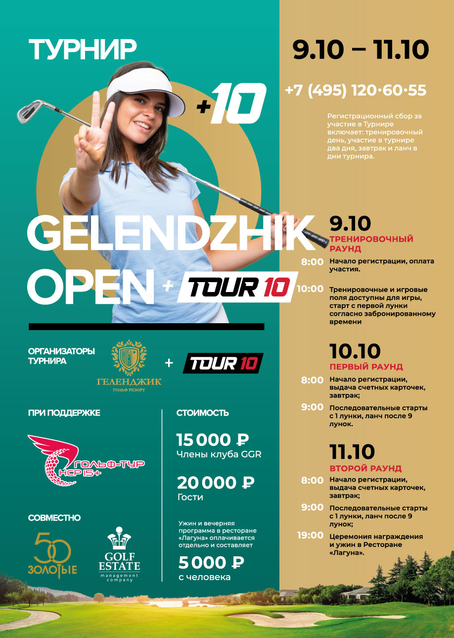 Турнир Gelendzhik Open + Tour 10