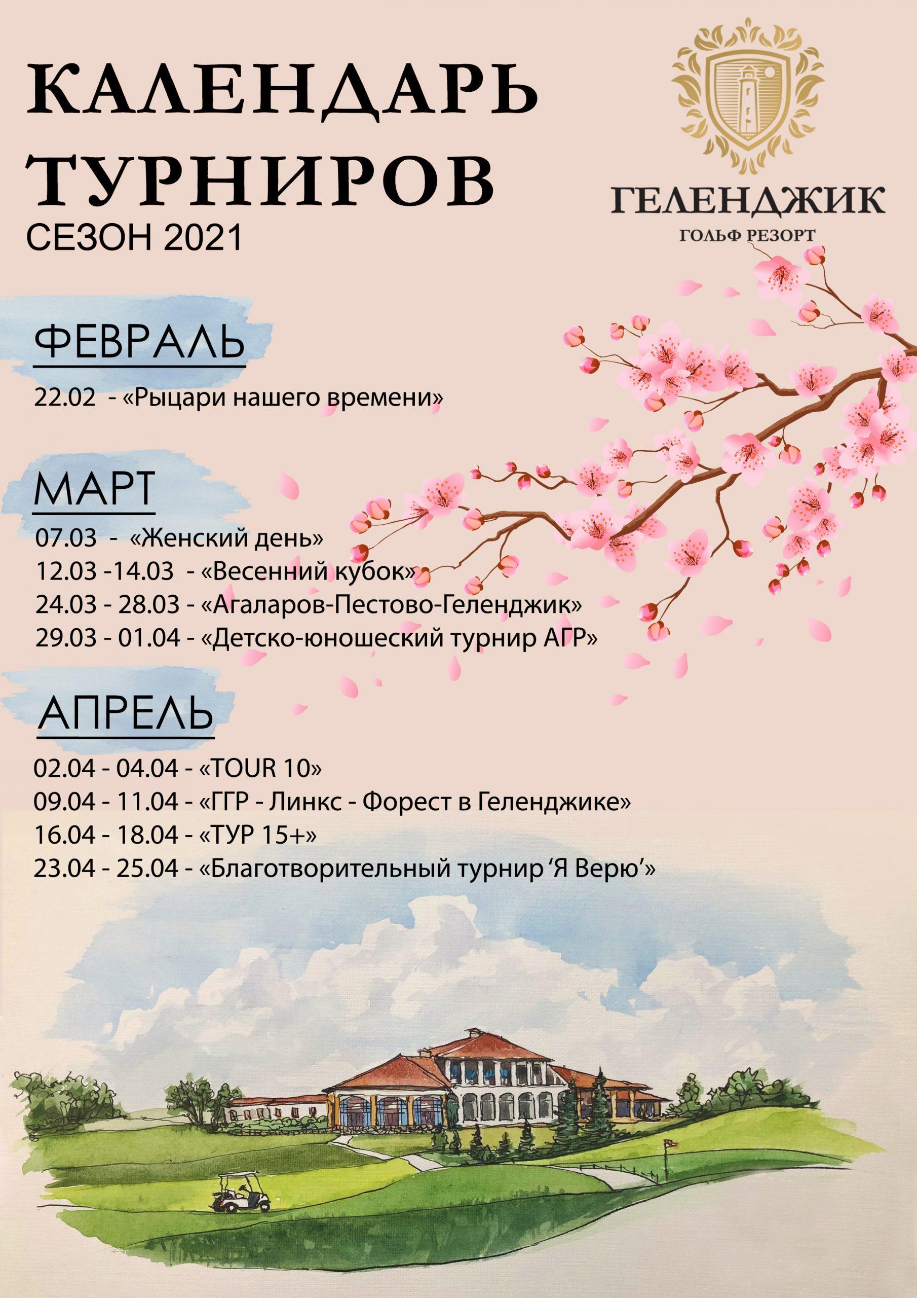 Календарь Турниров