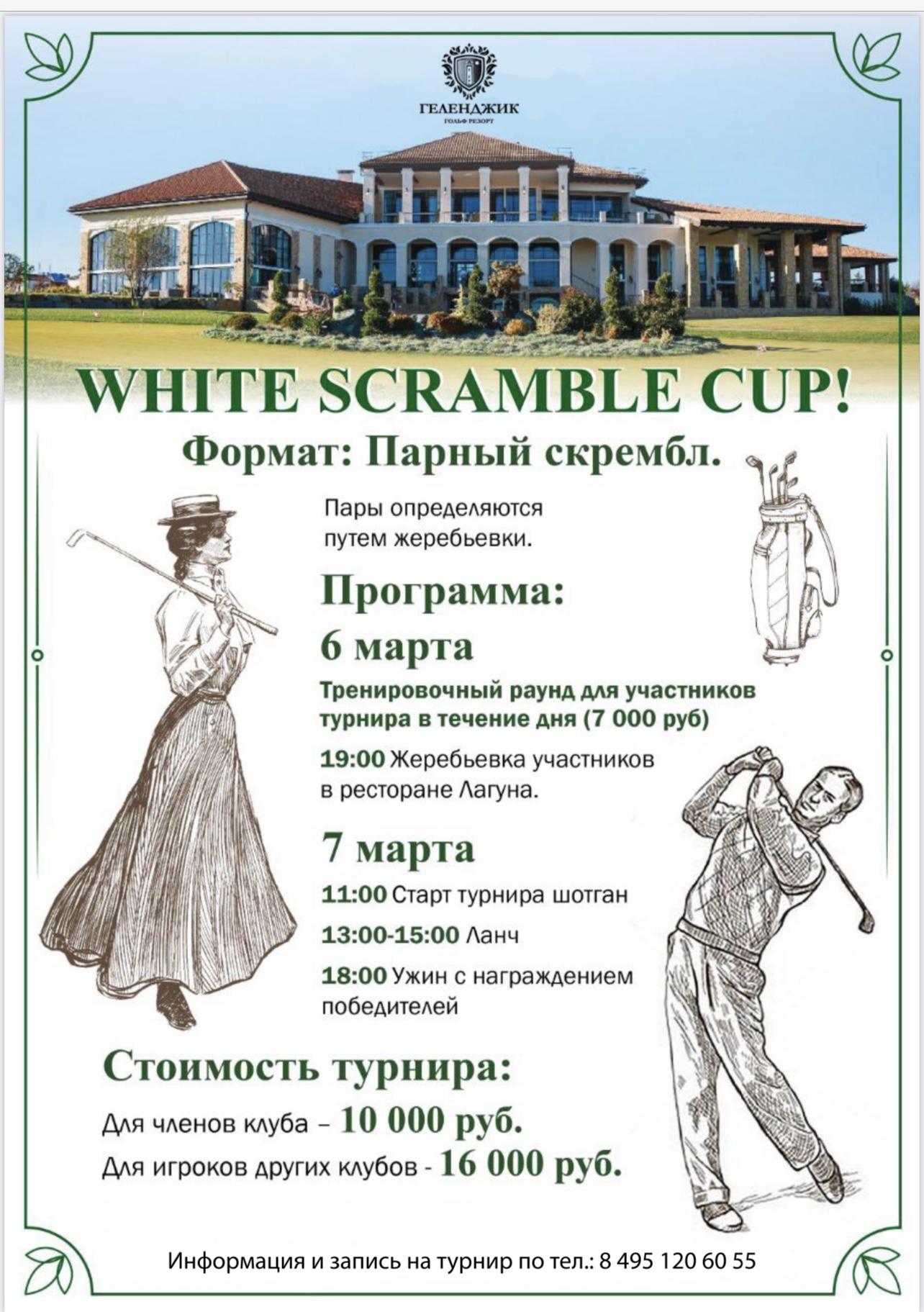 Приглашение на турнир