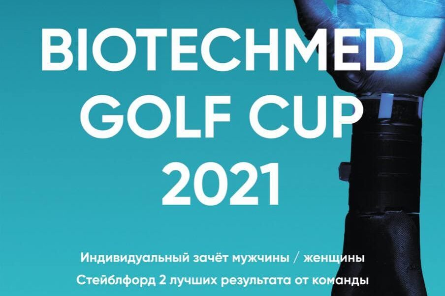 BIOTECHMED GOLF CUP 2021