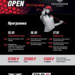 Gelendzhik OPEN совместно с TOUR 10 пройдет с 15 по 17 октября!